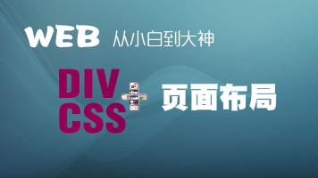 DIV和CSS页面布局-Web前端从小白到大神