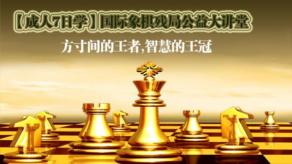 【成人7日学】国际象棋残局公益大讲堂