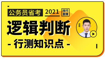 1Z行测直播—逻辑判断【晴教育公考】2021公务员省考