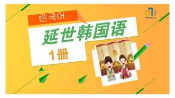 延世韩国语(一)第8课