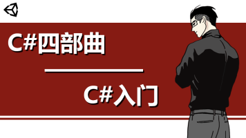 【唐老狮】Unity基础之C#入门