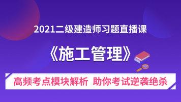 【大立】2021年二级建造师《管理》习题直播课
