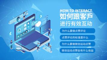 如何跟客户有效互动