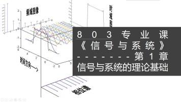 信号与系统-第1章 | 哈工大803专业课_试听课