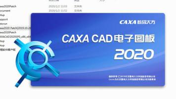 CAXA2020电子图板安装教程