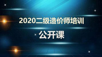 2020二级造价师公开课