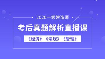 【大立】2020年一级建造师《法规、管理、经济》考后真题解析