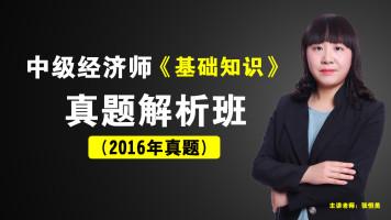 中级经济师《经济基础知识》历年真题解析课程——2016年真题解析