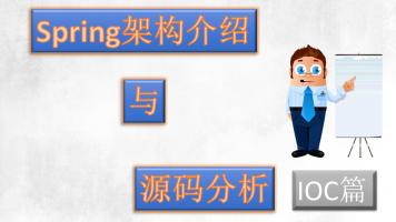 SpringIOC架构介绍与源码分析(含插件开发)