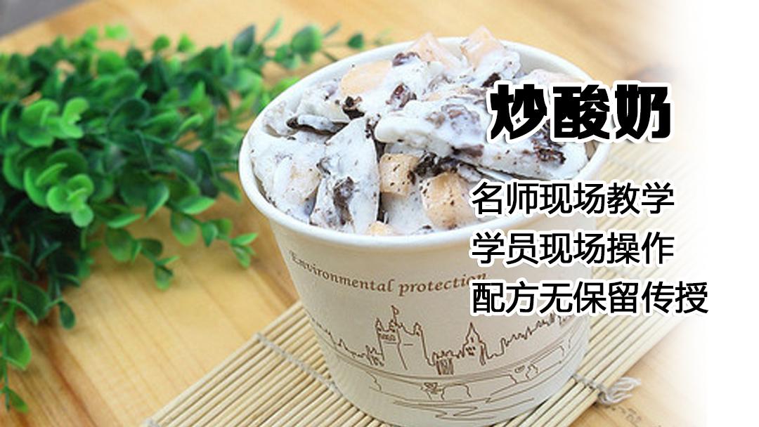 炒酸奶制作教程