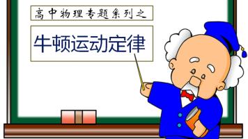 0.3牛顿运动定律专题总结、典例精讲