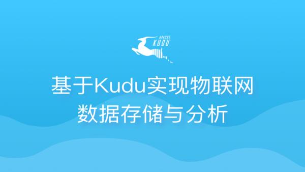 基于Kudu实现物联网数据存储与分析