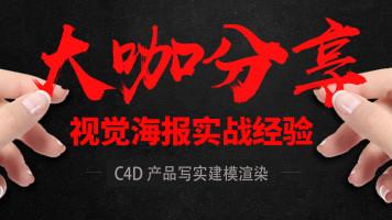 【蓝巴教育】C4D产品写实建模渲染
