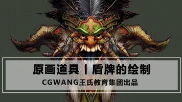 盾牌的绘制丨原画CG教程丨手绘教程丨CGWANG王氏教育集团