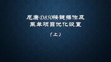尼康D850按键操作及菜单项目优化设置(上)
