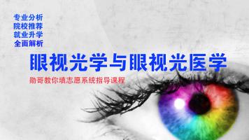 眼视光学与眼视光医学专业有什么区别?勋哥高考志愿填报系统指导