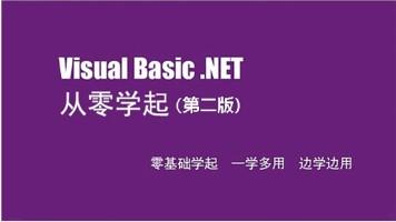 Visual Basic.NET 从零学起(第二版)
