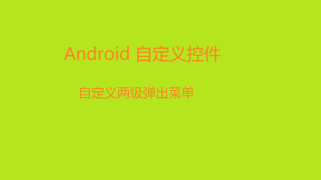 Android自定义二级弹出菜单