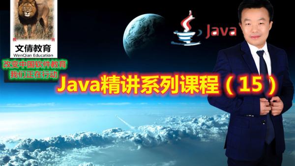 Java精讲系列课程(15)