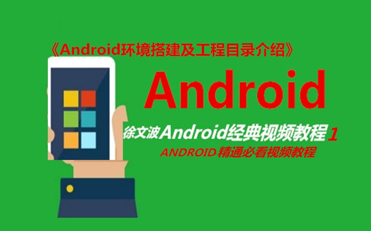 Android精讲系列课程(1)