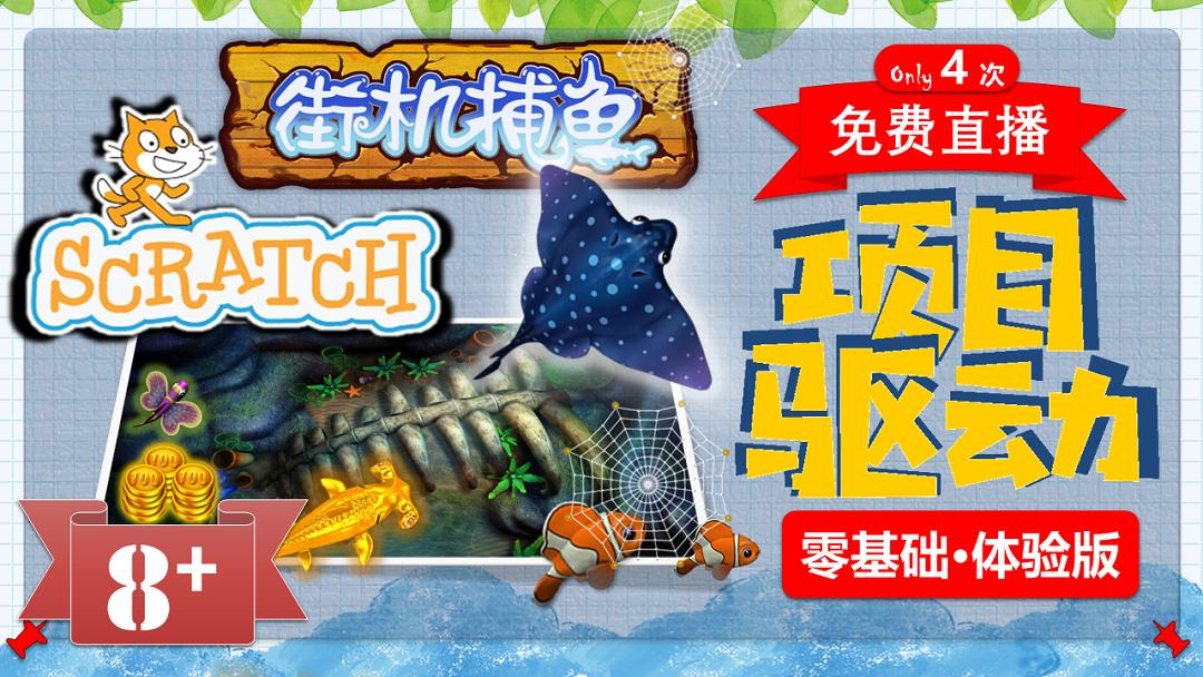 零基础,Scratch趣味编程《捕鱼游戏》(体验版,仅仅4节课)