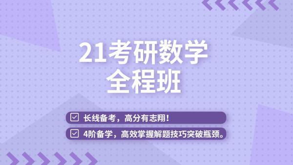 21考研数学全程班(数一/二/三适用)