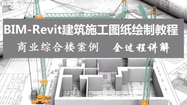 BIM-Revit建筑施工图正向设计教程