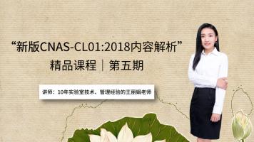 第五期新版CNAS-CL01:2018 6~7章节内容解析
