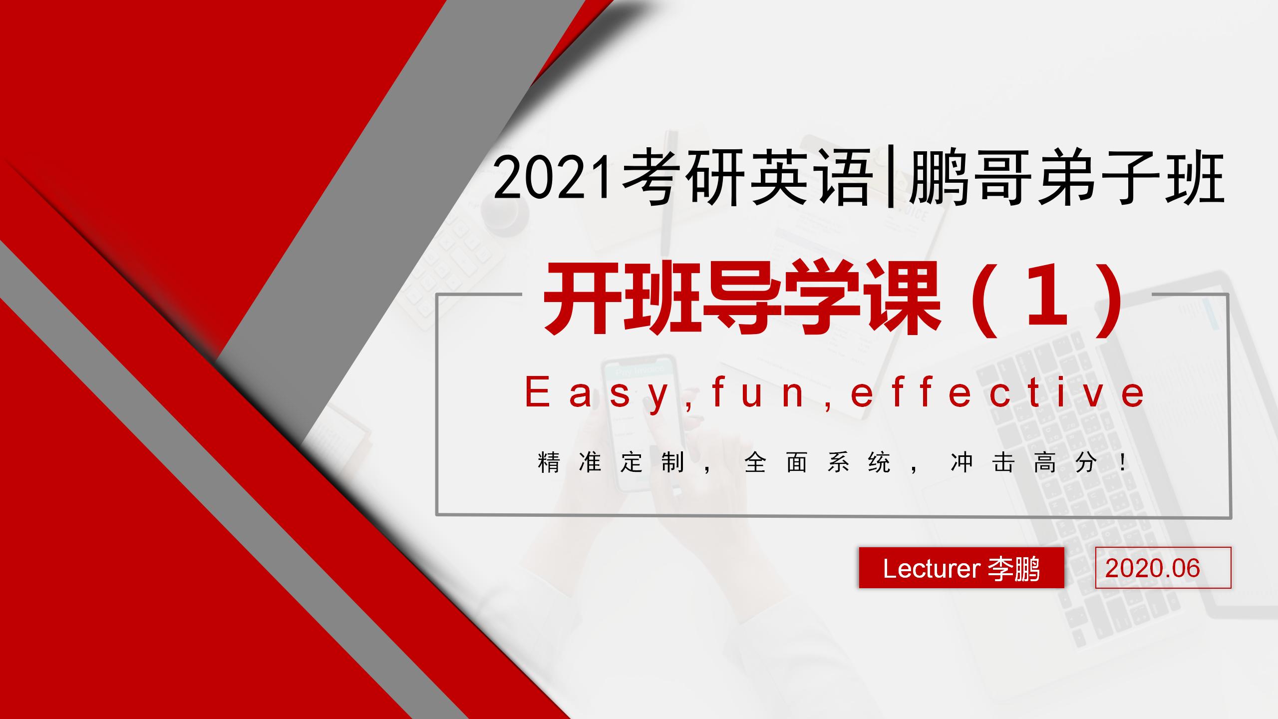 2021考研英语鹏哥弟子班导学(一)