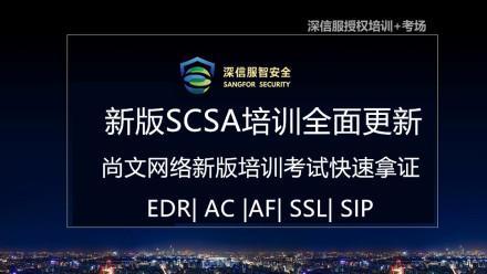 【官方力荐】深信服SCSA-V6.0新版课程+认证发布(不含考试)