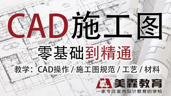 室内设计课程(零基础)CAD教学 / 施工图 / 工艺大样 / 材料