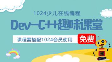 【1024】零基础Dev-C++少儿编程趣味课堂全套课程系列课(82节)