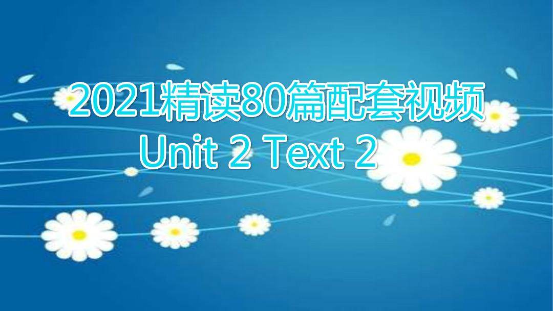 2021精读80篇配套视频Unit 2 Text 2