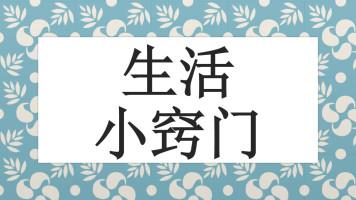 生活小窍门-冯英华