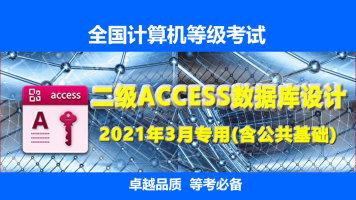 全网最完整2021年3月《二级ACCESS数据库》最新大纲全套