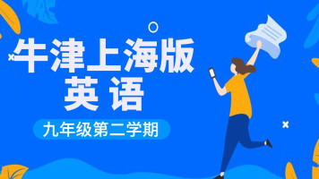 牛津上海版英语九年级第二学期寒假班【一人班时间灵活】