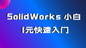 Solidworks小白快速入门