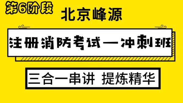 [北京峰源]2019注册消防三合一串讲冲刺班
