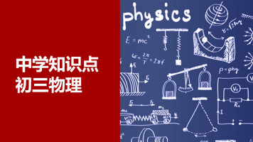 初三物理知识点