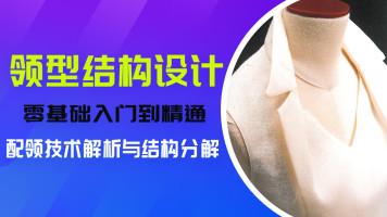 配领技术/领型结构设计/服装打板/服装纸样/智版在线VIP
