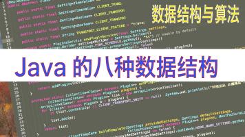 数据结构与算法之JAVA的八种数据结构【料视出品】