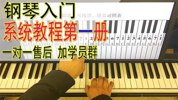 五线谱简谱键盘对照入门视频教程钢琴一加一