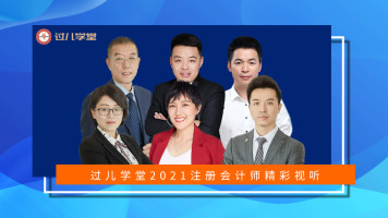 2021年注册会计师-开学第一课