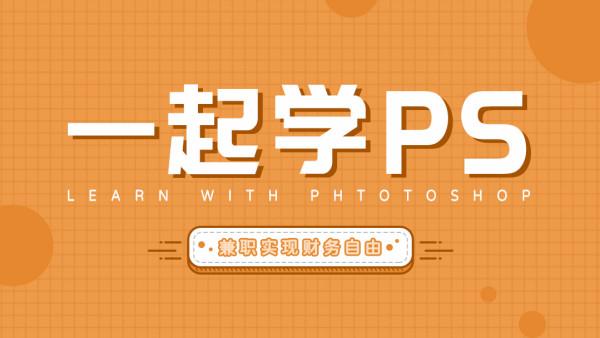 PS众筹计划3节课快速掌握PS三大技能【4月26开课】(古)