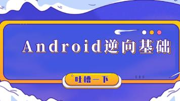 Android/安卓逆向/Hook插件开发/脱壳/arm/逆向基础
