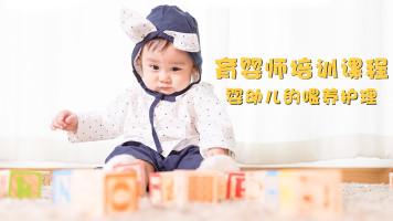 小马阿姨育婴师培训班