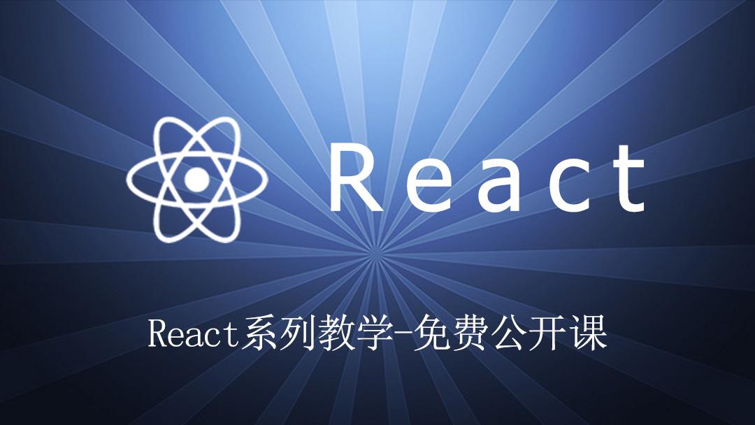 智能社:React系列教学-免费公开课
