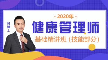 2020最新健康管理师基础精讲班技能部分