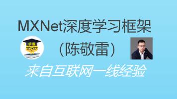 MXNet深度学习框架
