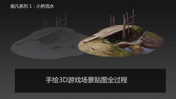 画凡系列:手绘3D场景贴图全过程